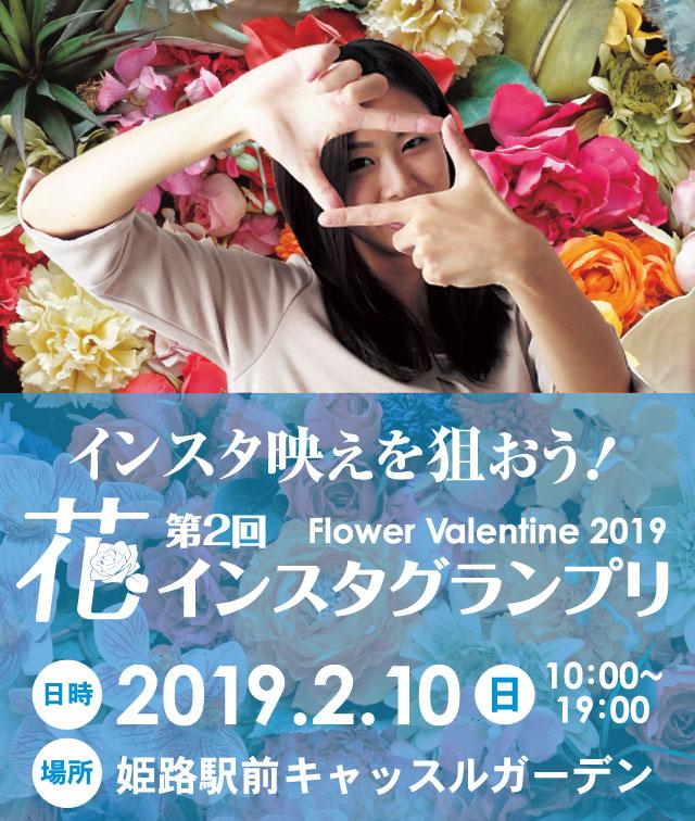 2019花インスタグランプリ案内